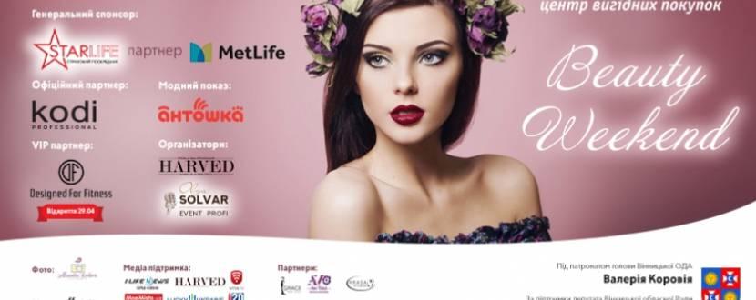 Beauty Weekend у Мегамоллі