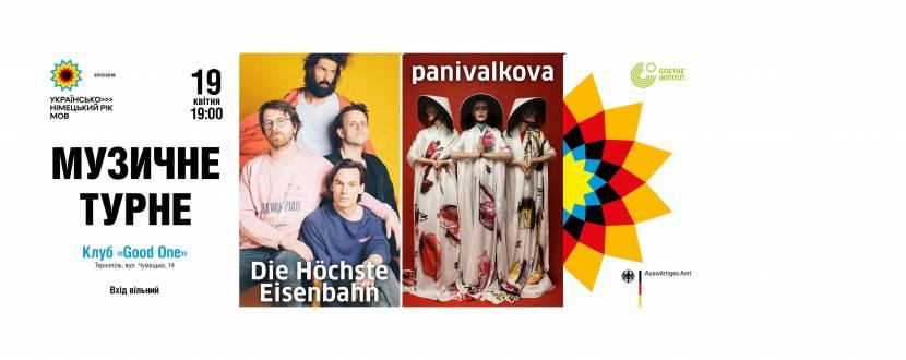 Panivalkova дасть безкоштовний концерт у Тернополі