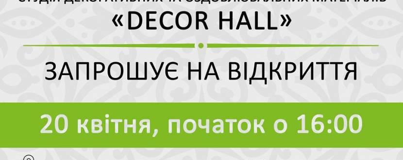 Відкриття новенької студії декоративних матеріалів Decor HALL
