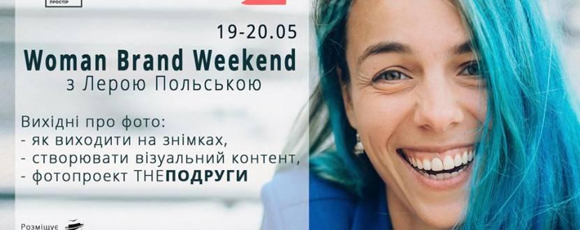 Woman brand weekend з Лерою Польською