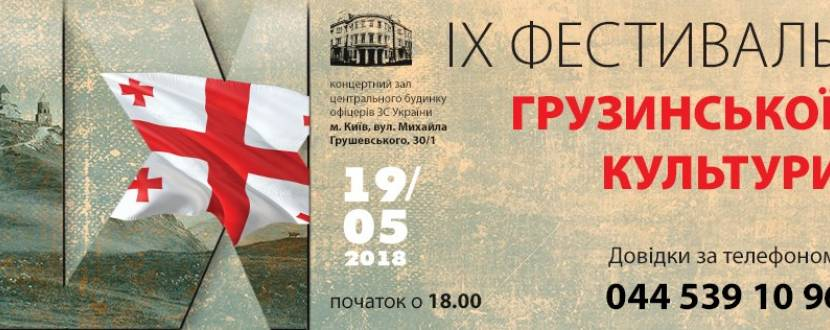 Фестиваль грузинської культури у Києві