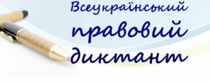 Всеукраїнський правовий диктант у м. Кропивницький
