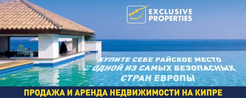 Инвестируй в свое будущее на Кипре