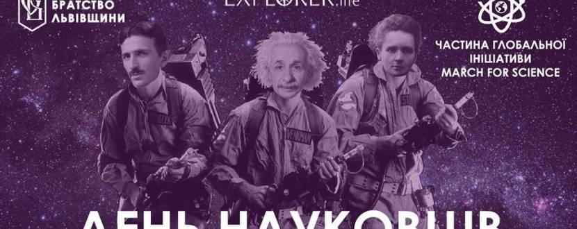Львівський марш за науку 2018