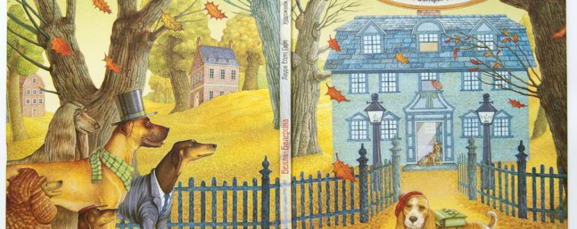 Белла балерина - читання книги для дітей