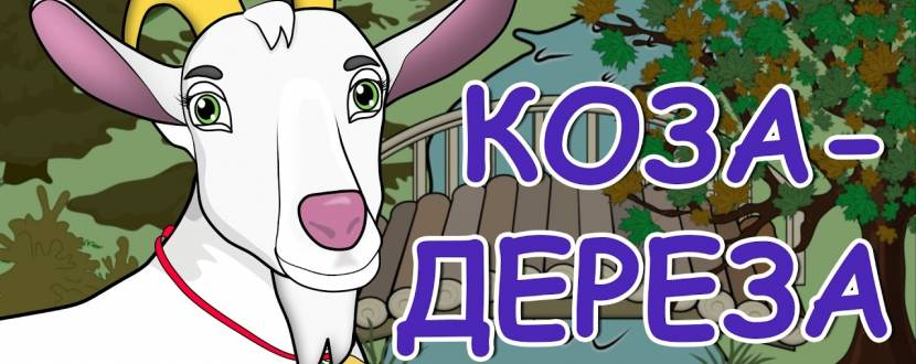 Коза-Дереза - Вистава