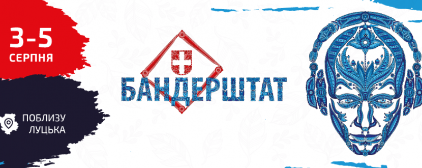 Бандерштат 2018