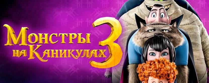 Мультфильм Монстры на каникулах 3