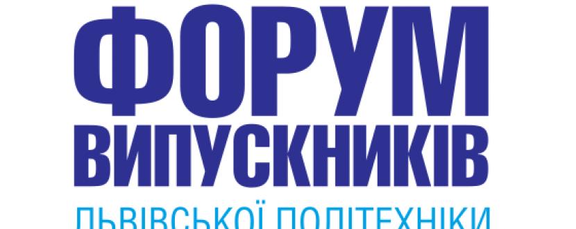 Форум випускників Львівської політехніки