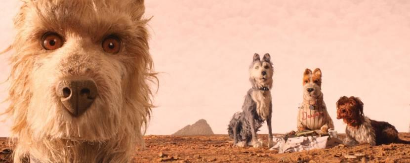 Острів собак - анімаційні пригоди