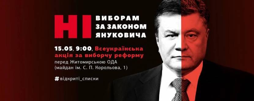 Всеукраїнська акція «Ні! Виборам за законом Януковича»