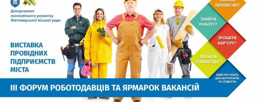 ІІІ Форум роботодавців та ярмарок вакансій
