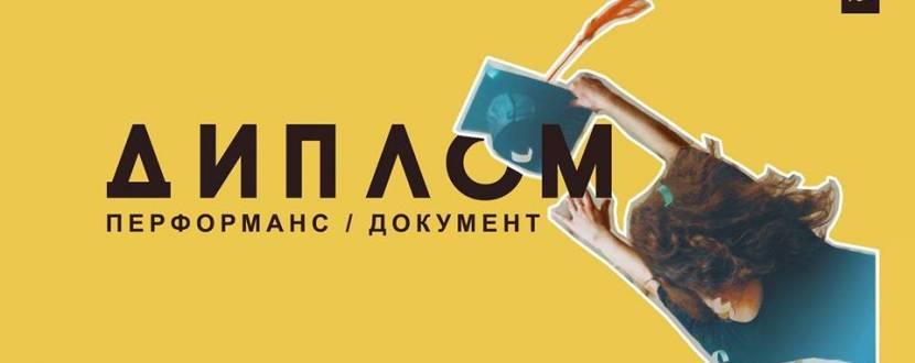 Диплом - вистава про вищу освіту в Україні