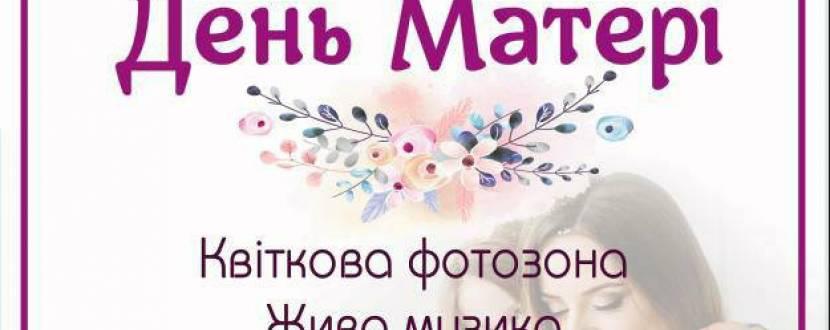 День Матері в ТРЦ Depo't center 2018