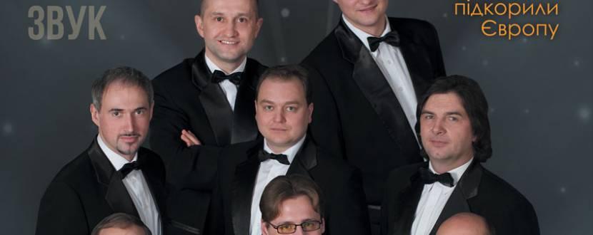 Орфей з концертною програмою Вокальний експрес