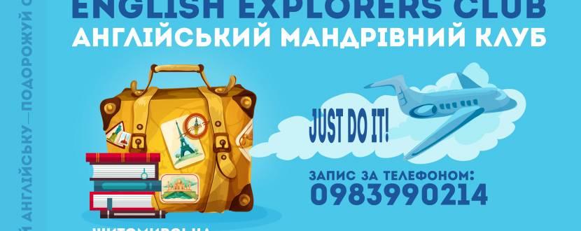 Зустріч у англійському мандрівному клубі «English Explorers club»