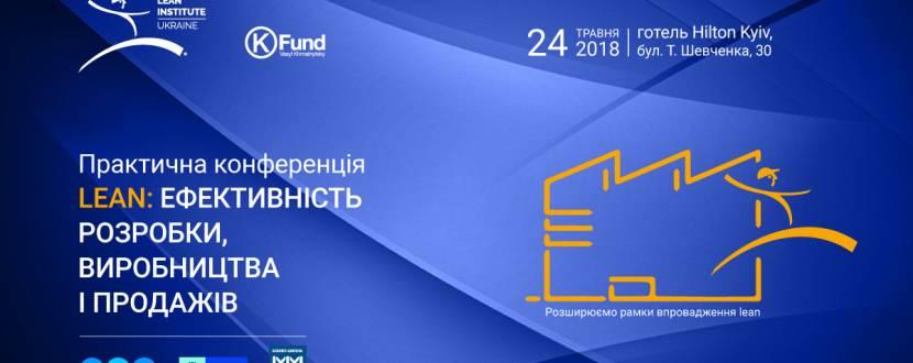 Практична конференція від LEAN INSTITUTE UKRAINE