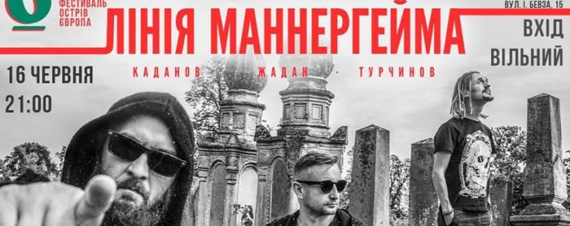"""Концерт """"Лінії Маннергейма"""" на """"Острові Європа"""""""