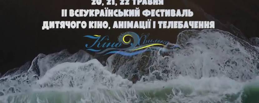 ІІ Всеукраїнський фестиваль дитячого кіно,анімації і телебачення
