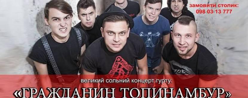 Великий сольний концерт гурту Гражданин Топинамбур