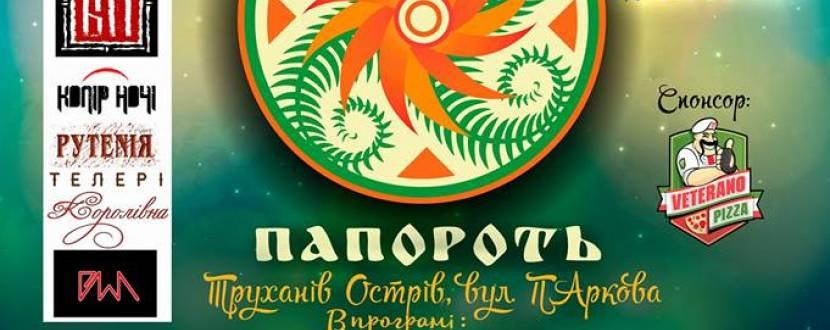 Папороть - Патріотичний етно-фестиваль