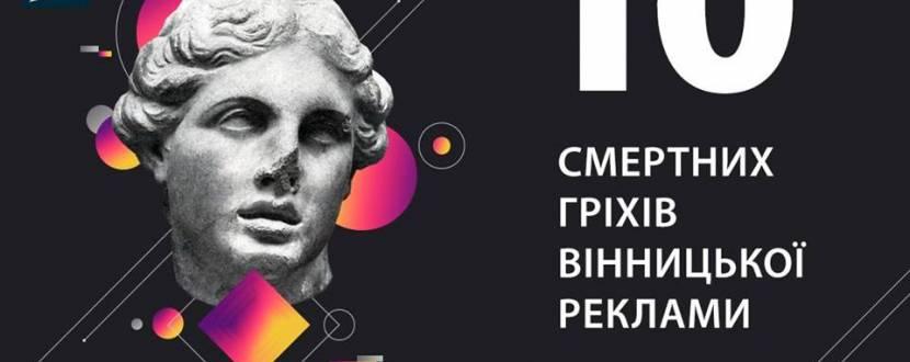 """Семінар """"10 смертних гріхів вінницької реклами"""""""