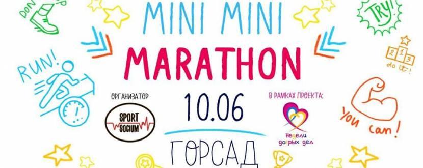 Детский забег Mini mini marathon