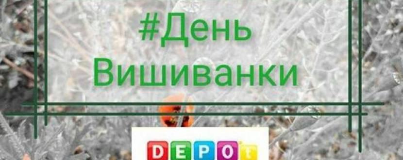 День Вишиванки в ТРЦ Depo't center