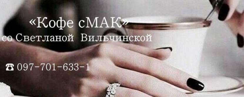 Кава сМАК зі Світланою Вільчинською