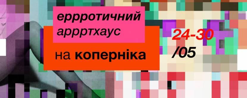 Заборонене кіно на Коперника