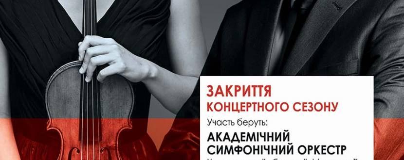 Закриття концертного сезону 2018