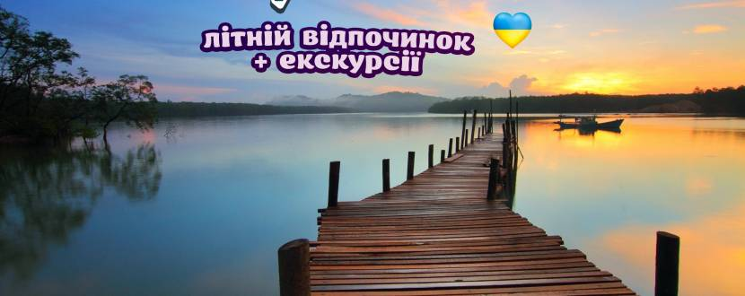Шацькі озера - чудеса Волині