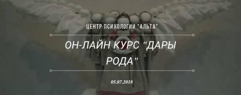 """ОН-ЛАЙН КУРС """"ДАРЫ РОДА"""""""