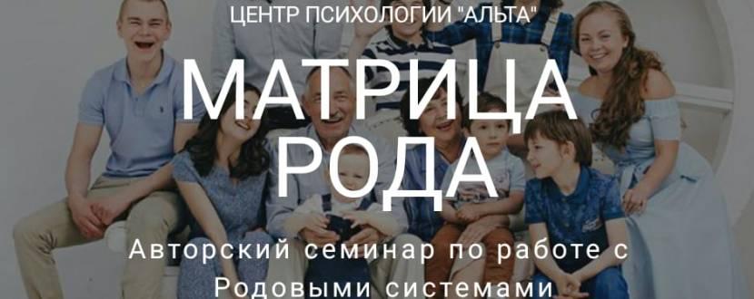 """Авторский семинар """"МАТРИЦА РОДА"""" Работа с родовыми системами."""