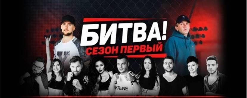 ЯРМАК VS. VNUK - бій за участі зірок