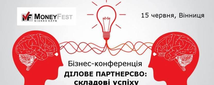 """Бізнес-конференція """"Ділове партнерство: складові успіху"""""""