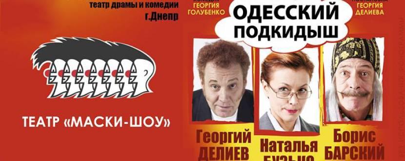 Комедия «Одесский подкидыш»