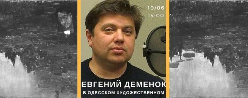 Лекция: Врубель и Серов в Одессе