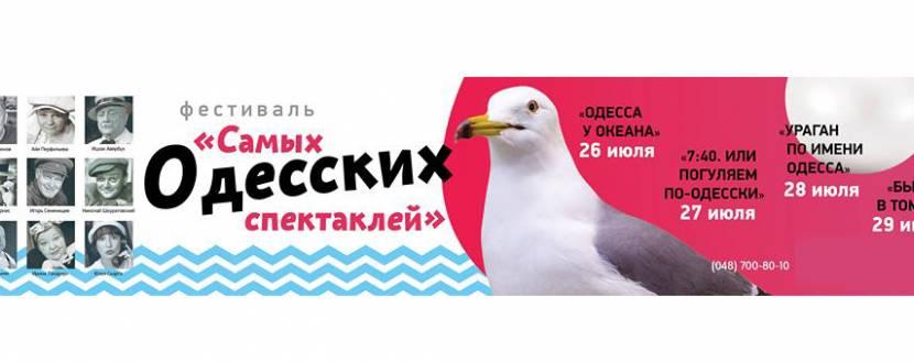 Фестиваль Самых Одесских спектаклей