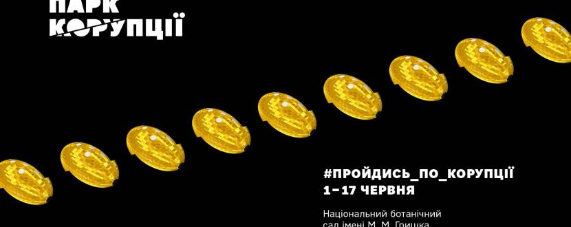 Парк корупції у Києві