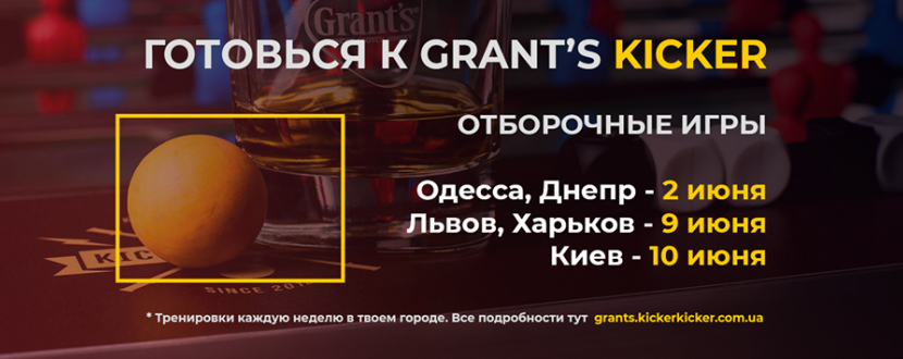 Чемпионат Настольный футбол