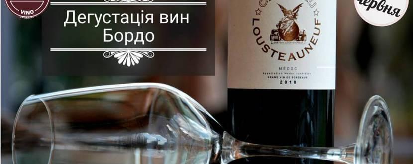 "Дегустація вин Бордо в ""Pasta e vino"""