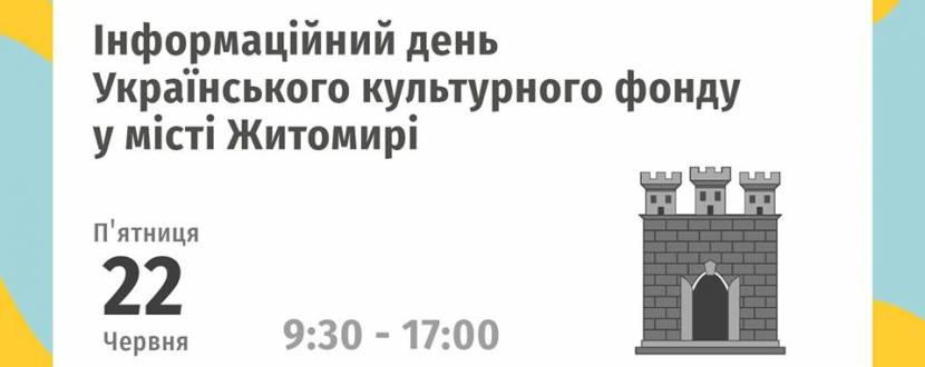 Інформаційний день УКФ у Житомирі