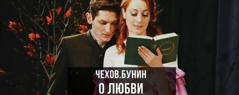 О любви. Вечер мини-спектаклей