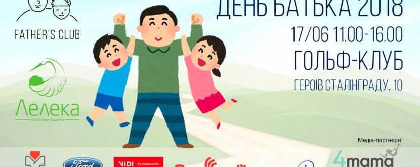 День батька 2018 у Києві