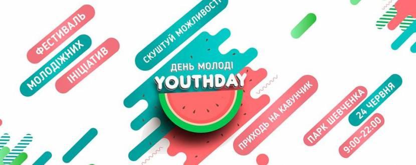 YouthDay - Фестиваль до Дня молоді