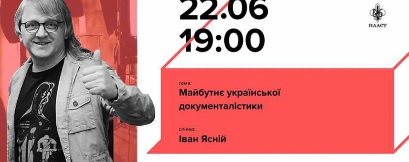 PlasTalks Вінниця: Майбутнє української документалістики
