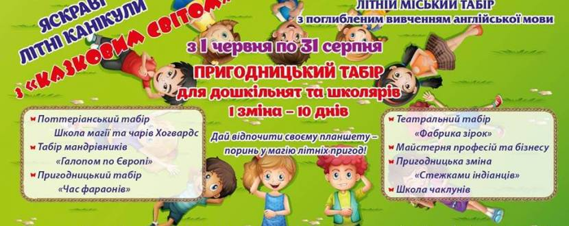 Літній міський табір для дошкільнят та школярів