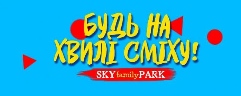 Будь на хвилі сміху в Sky Family Park
