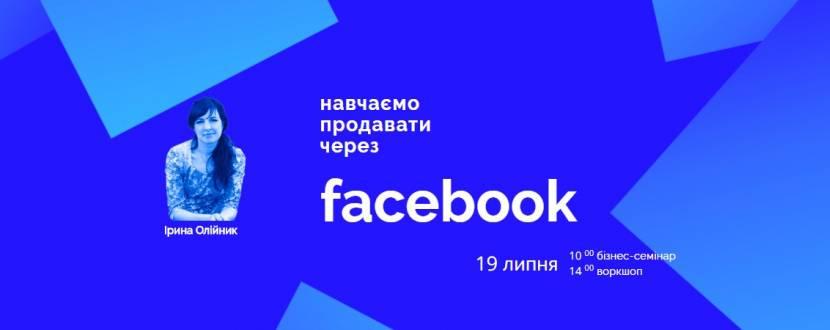 Навчаємо продавати через Facebook